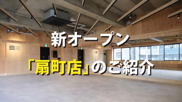 新スタジオ「扇町店」のご紹介