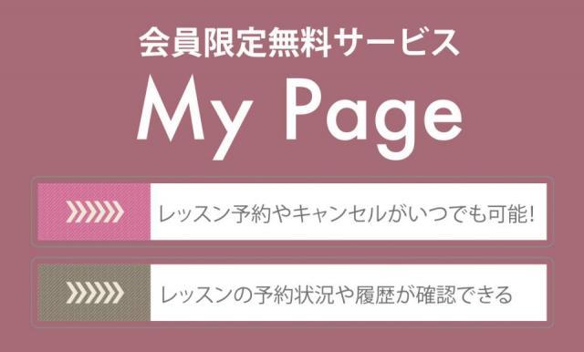 会員無料サービス「マイページ」。レッスン予約やキャンセル、管理がとっても便利。