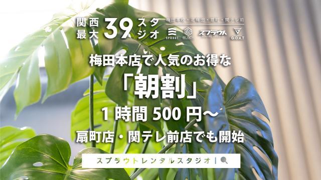 1時間500円から!!梅田本店で人気のお得な「朝割」がついに扇町店、関テレ前店でも開始!!