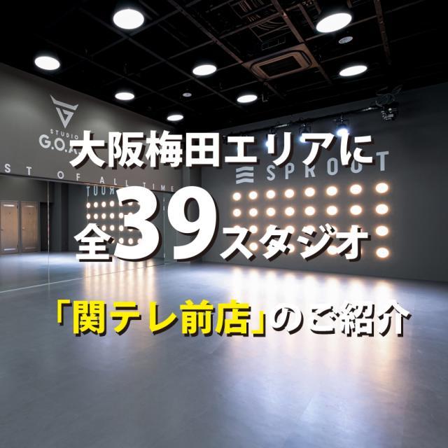 新スタジオ「関テレ前店」のご紹介