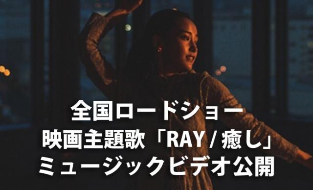 全国ロードショー映画主題歌「癒し / RAY」ミュージックビデオがSPROUTで撮影されました!!