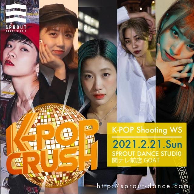 K-POPオンリー超豪華WS「K-POP CRUSH」