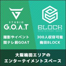 BLOCK GOAT